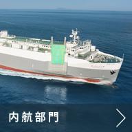 川崎近海汽船株式会社